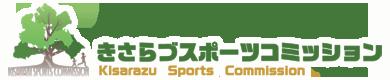 きさらづスポーツコミッション